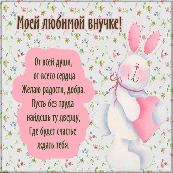 Read more about the article Скачать поздравления любимой внучке