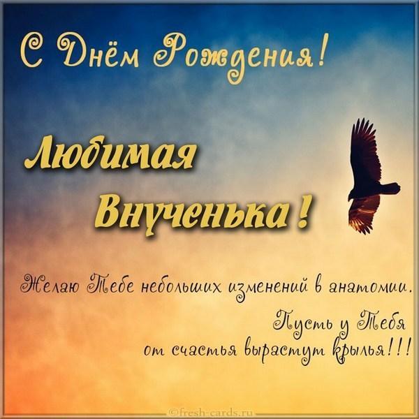 Read more about the article Поздравления внучке бесплатно