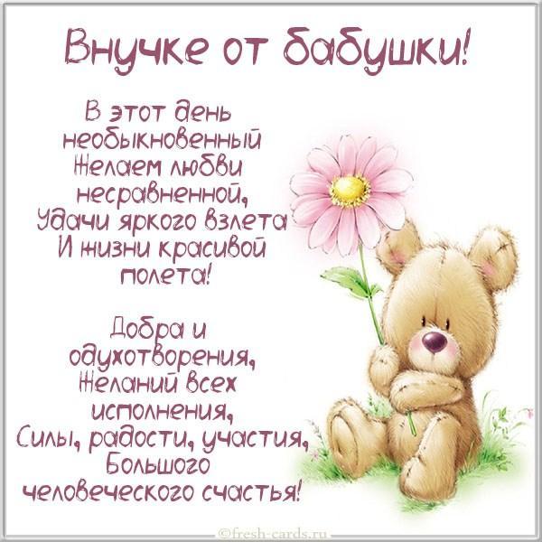 Read more about the article Поздравления внучке бесплатно в стихах