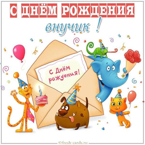 Read more about the article Поздравить внука с Днем Рождения от бабушки