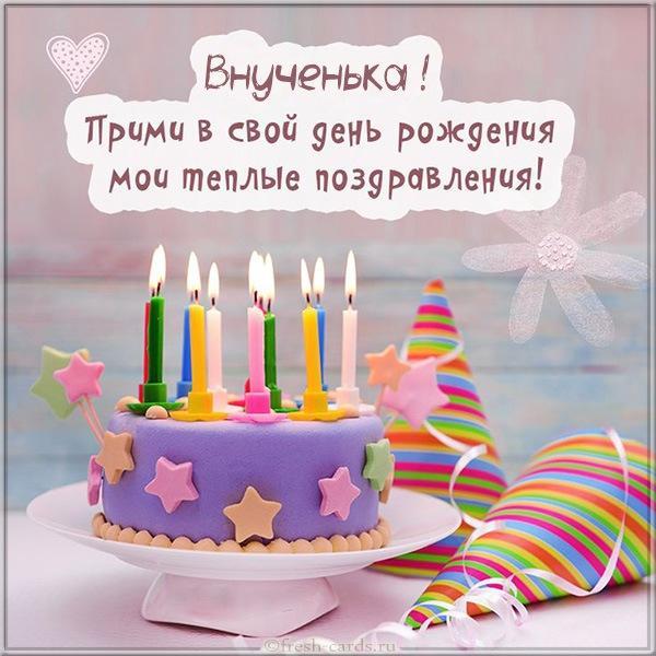 Read more about the article Бесплатные поздравления любимой внучке