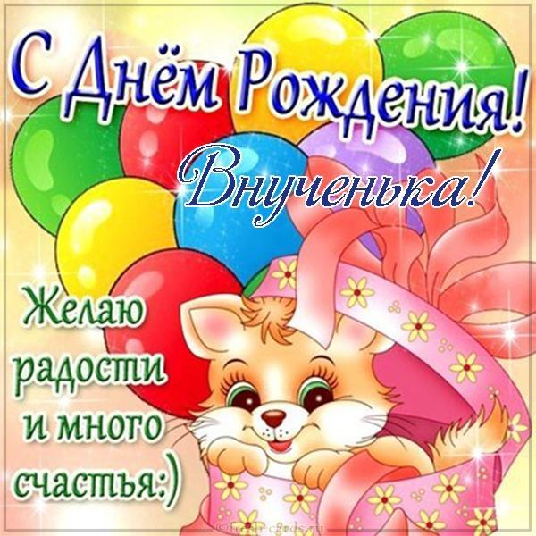 Read more about the article Бесплатные поздравления внучке с Днем Рождения
