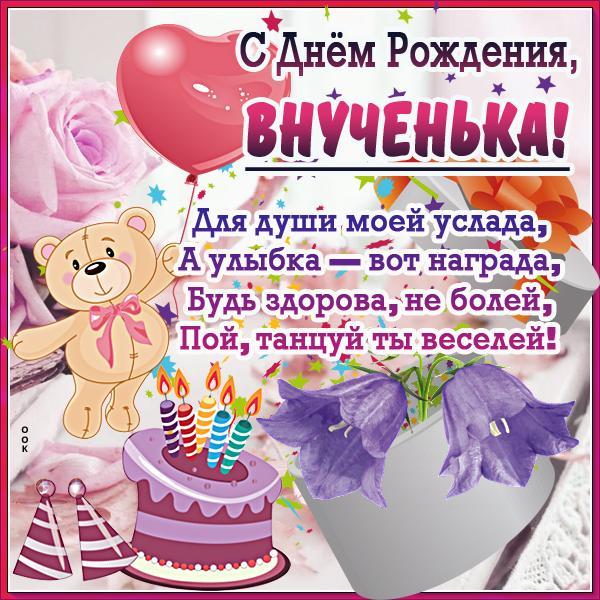 Read more about the article Бесплатные поздравления внучке в стихах