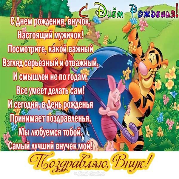 Read more about the article Поздравления внуку от дедушки