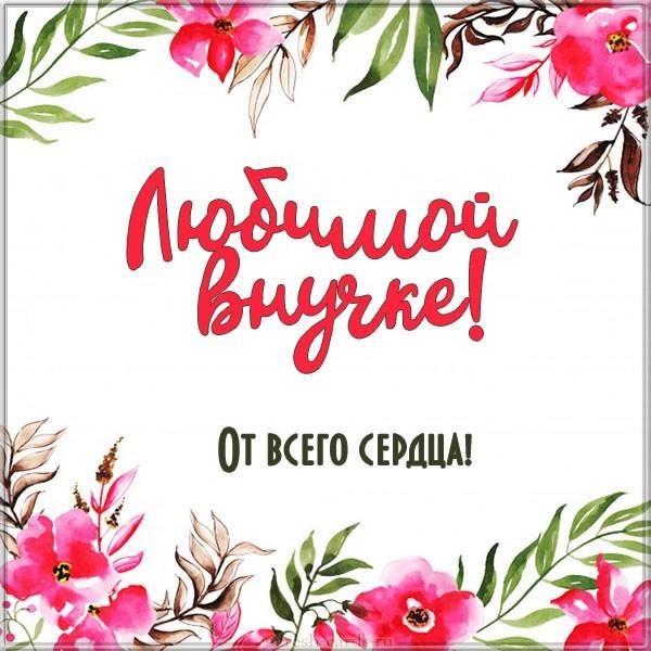 Read more about the article Поздравить любимую внучку