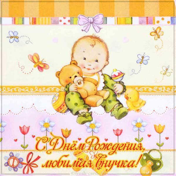 Read more about the article Поздравления внученьке с Днем Рождения
