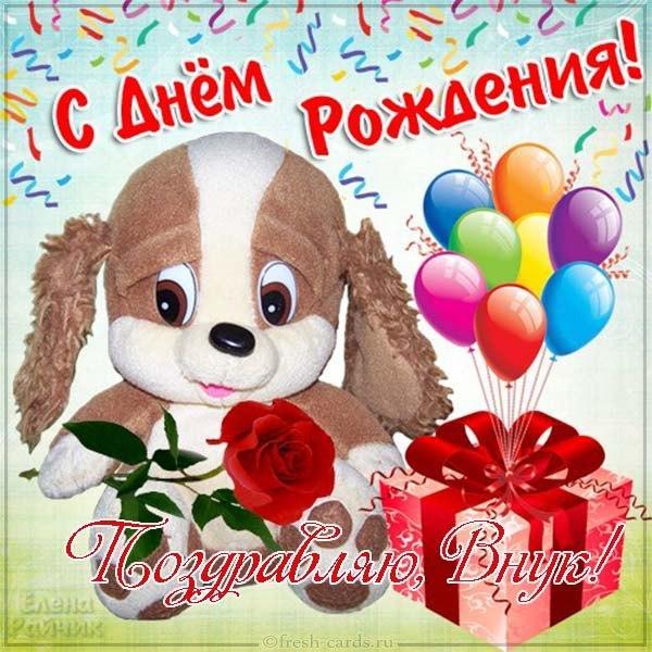 Read more about the article Поздравления внуку с Днем Рождения (картинки)