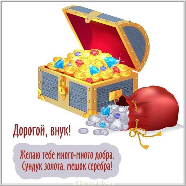 Read more about the article Короткие красивые поздравления внуку