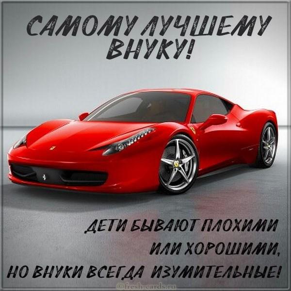 Read more about the article Короткие пожелания внуку с Днем Рождения