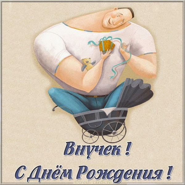 Read more about the article Прикольные поздравления внуку (открытки)