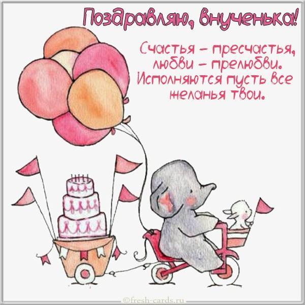 Read more about the article Прикольные поздравления внучке