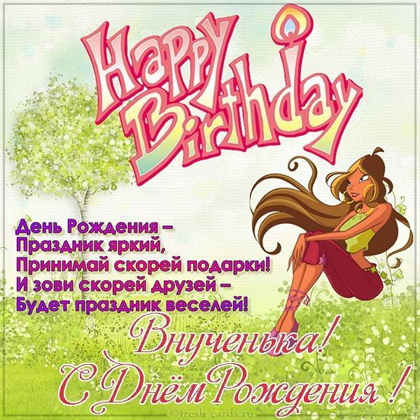 Read more about the article Поздравления любимой внучке с Днем Рождения