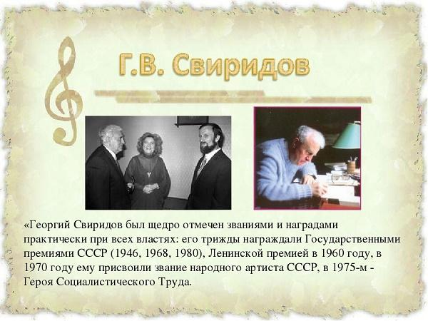 георгий свиридов писал гимн ссср