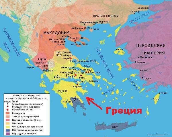 греция и македония до нашей эры