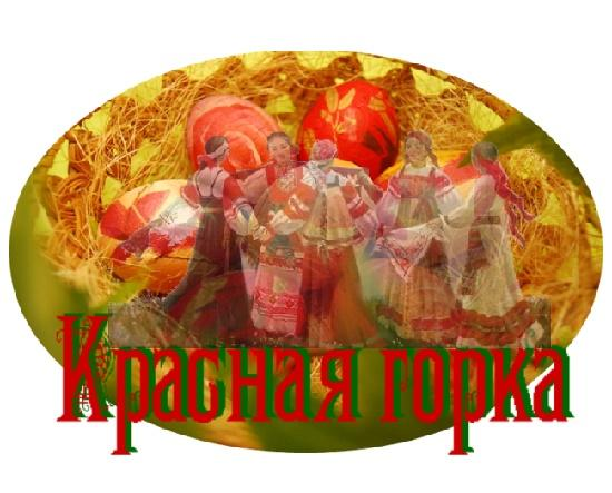 Read more about the article Интересные факты о празднике Красная горка