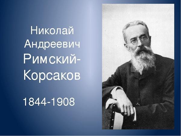 Read more about the article Интересные факты из жизни Римского-Корсакова