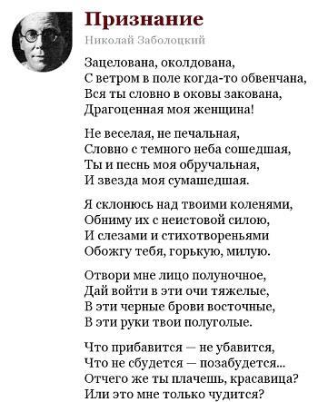 заболоцкий стихотворение «Признание»