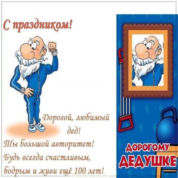Read more about the article Поздравления дедушке