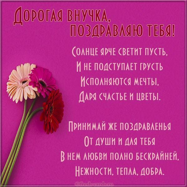 Read more about the article Красивые поздравления взрослой внучке