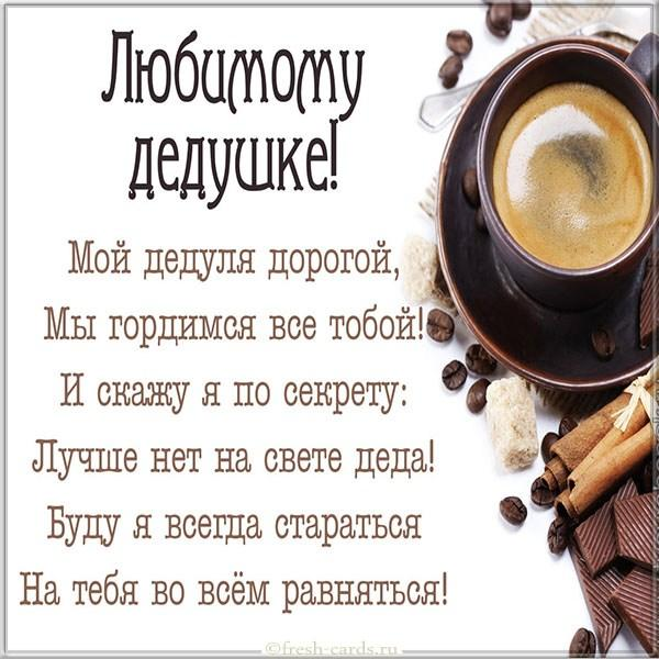 Read more about the article Поздравления дедушке в стихах