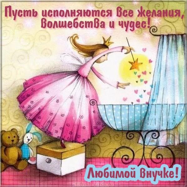 Красивые поздравления внучке (картинки)