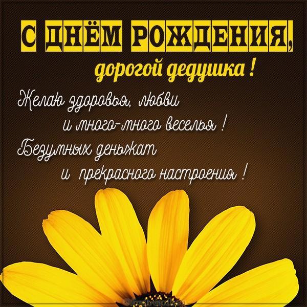 Read more about the article Поздравления деду в стихах