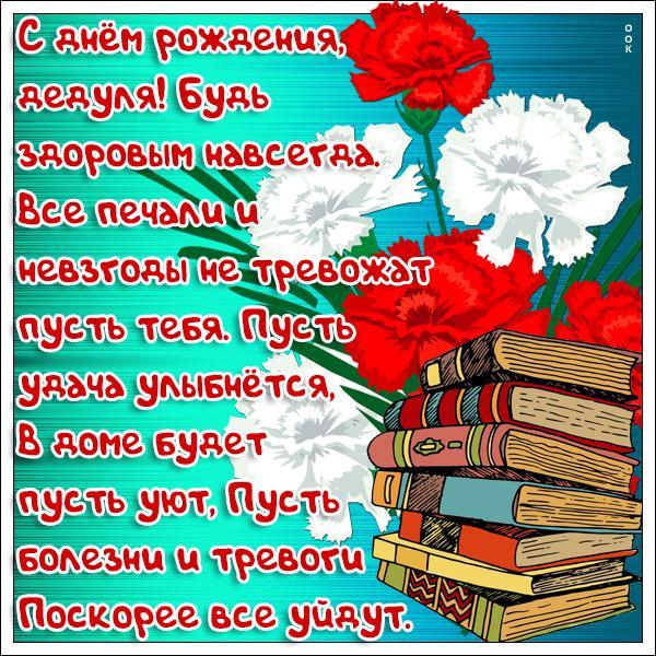 Read more about the article Поздравления деду с Днем Рождения в стихах