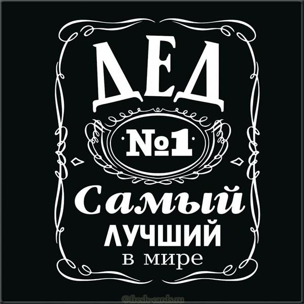 Read more about the article Поздравления дедушке в прозе