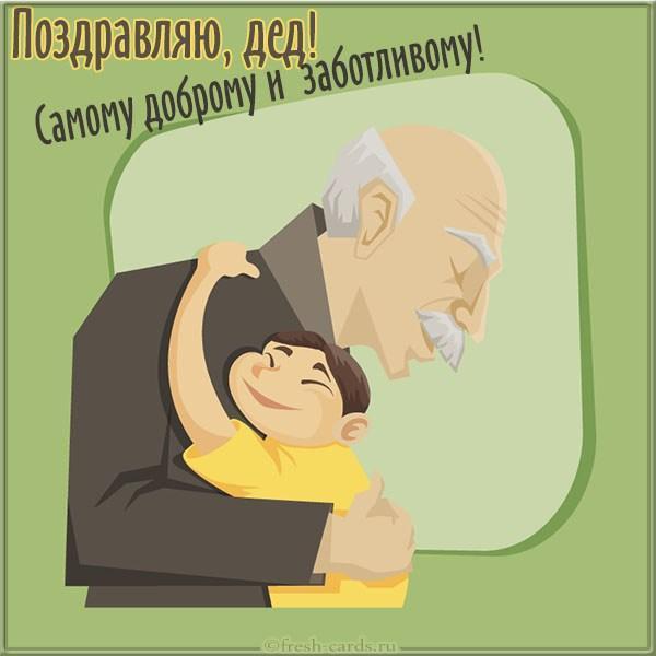 Read more about the article Поздравления деду в прозе
