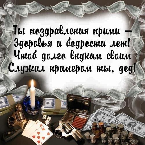 Read more about the article Стихи поздравления дедушке с Днем Рождения