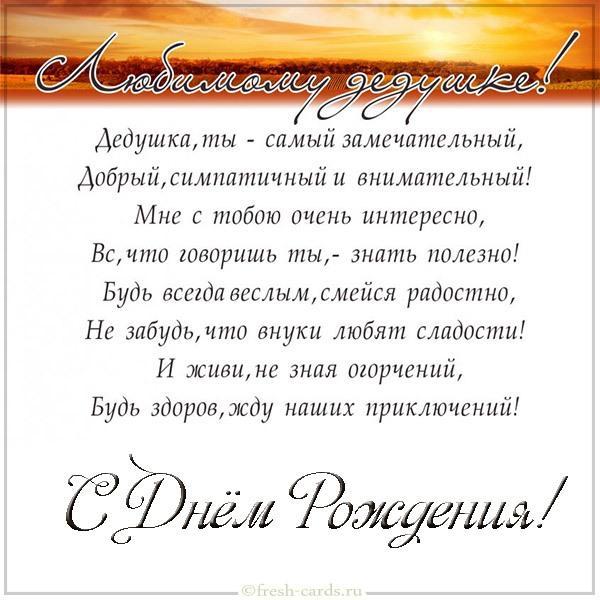 Read more about the article Стихи поздравления деду