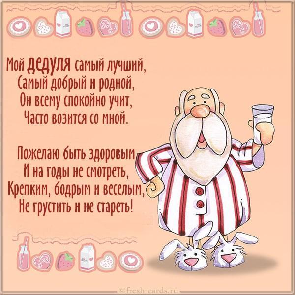 Read more about the article Стихи поздравления любимому дедушке
