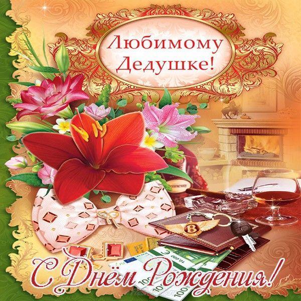 Read more about the article Трогательные поздравления дедушке с Днем Рождения