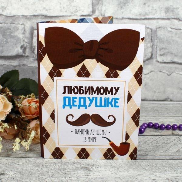 Read more about the article Трогательные поздравления деду