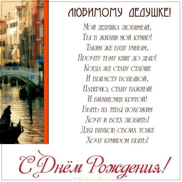 Read more about the article Трогательные поздравления дедушке в стихах