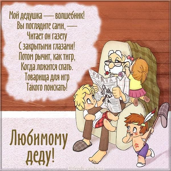 Read more about the article Трогательные стихи поздравления дедушке
