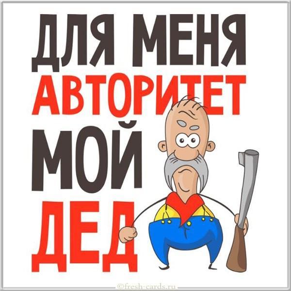 Read more about the article Красивые поздравления дедушке
