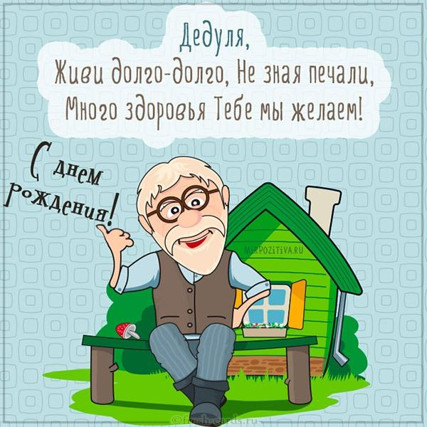 Read more about the article Красивые поздравления дедушке с Днем Рождения