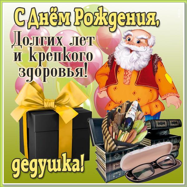 Read more about the article Красивые поздравления деду с Днем Рождения