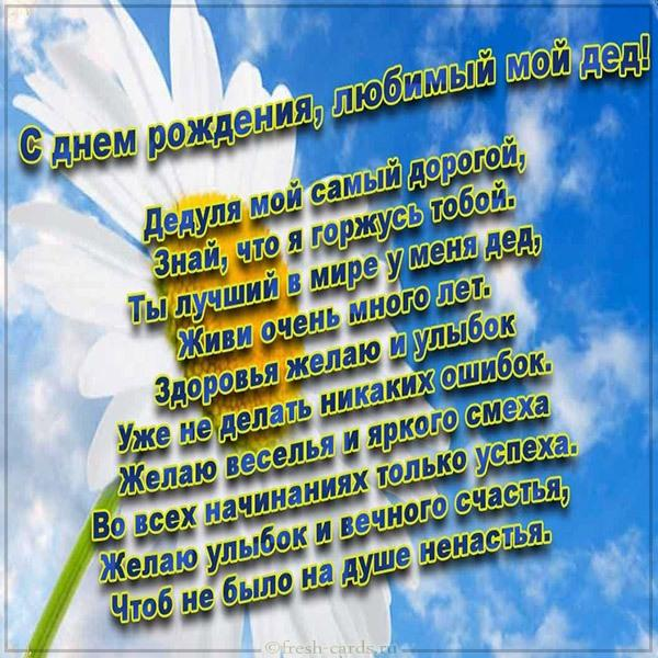 Read more about the article Красивые поздравления дедушке в стихах