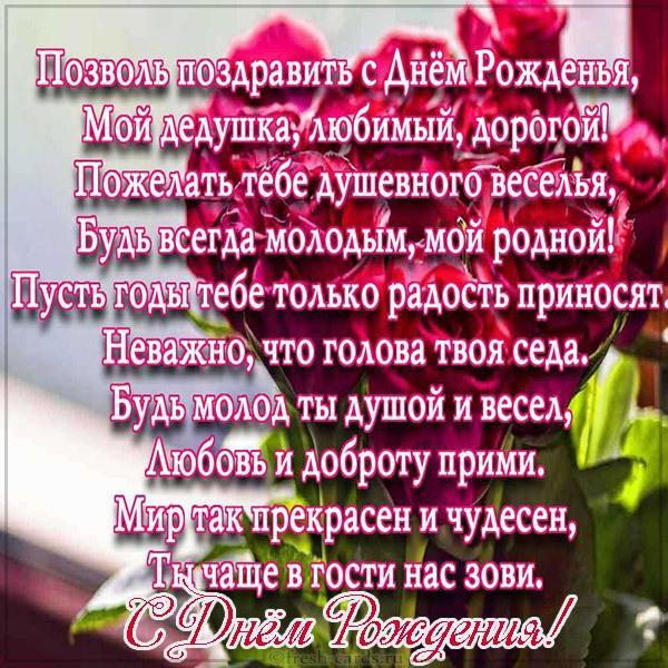 Read more about the article Красивые поздравления деду в стихах