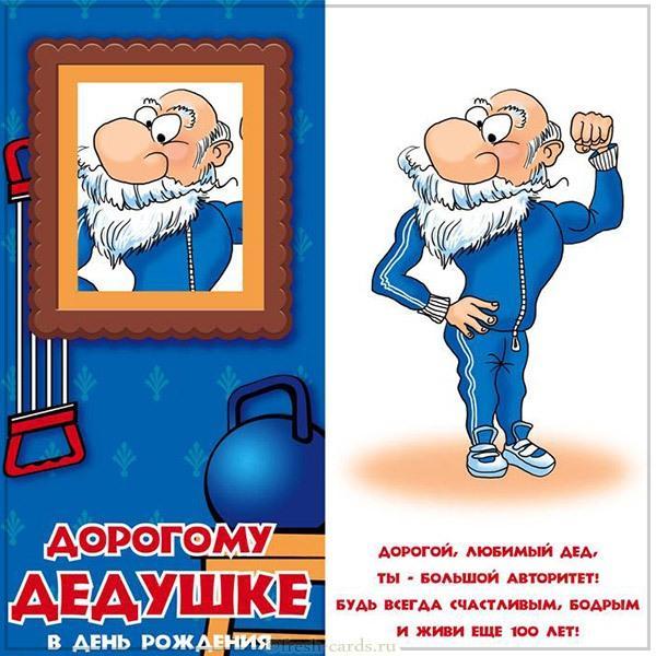 Read more about the article Красивые поздравления дедушке в прозе