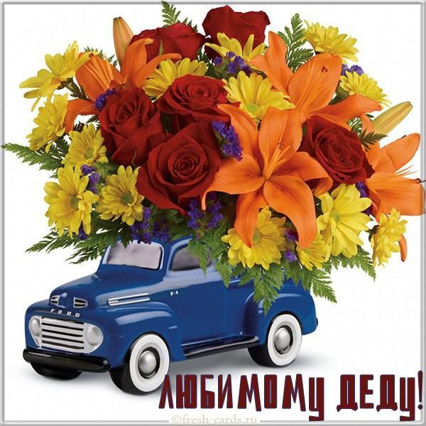 Read more about the article Душевные поздравления дедушке
