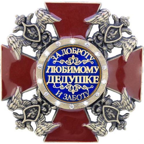 Read more about the article Поздравления деду до слез