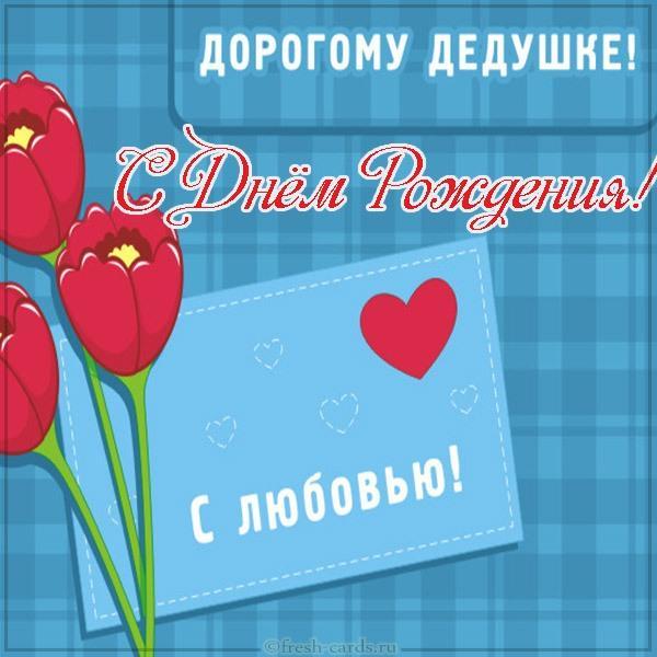 Read more about the article Трогательные до слез поздравления дедушке