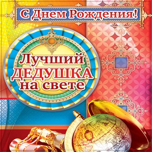 Read more about the article Душевные до слез поздравления дедушке