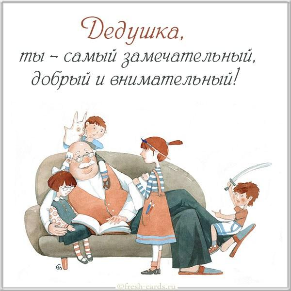 Read more about the article Красивые до слез поздравления деду
