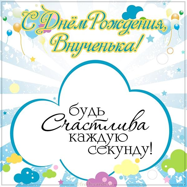 Поздравления внучке с Днем Рождения (открытки)