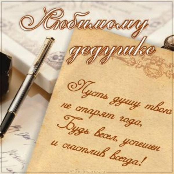 Read more about the article Скачать поздравления деду с Днем Рождения