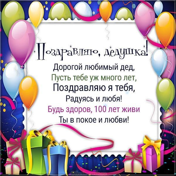 Read more about the article Поздравить деда с Днем Рождения
